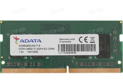 Imagem de MEMORIA ADATA NOTEBOOK 8GB - DDR4 2666 SODIMM - SOMENTE PARA INTEGRAÇÃO